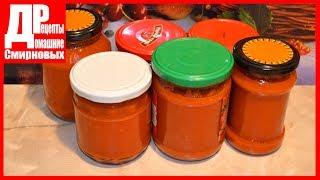 Домашний КЕТЧУП на зиму! Рецепт кетчупа, домашнее консервирование.