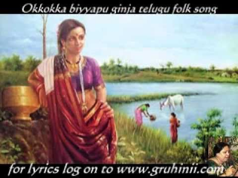 Okkokka Biyyapu Ginja Telugu Folk Song video
