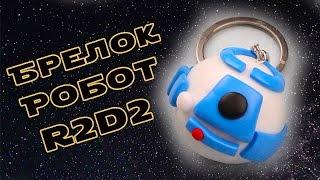Брелок R2D2 из Звездных Войн своими руками