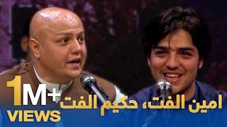 دیره کنسرت - ۱۹ برخه - امین الفت، حکیم الفت / Dera Concert - Episode 19