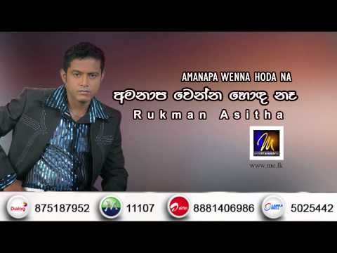 Amanapa Wenna Hodana - Rukman Asitha - MEntertainments