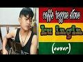 Coffe reggae stone - Ku ingin ( cover)