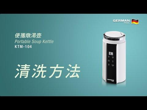 KTM-104 | 清洗說明