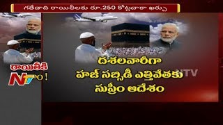 Central Govt Ends Haj Subsidy to Pilgrims || Muslim Unions Welcome Govt Decision