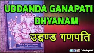 Uddanda Ganapati Dhyanam, Mantram
