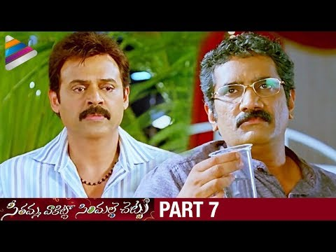 SVSC Telugu Full Movie | Part 7 | Mahesh Babu | Venkatesh | Samantha | Latest Telugu Movies 2017