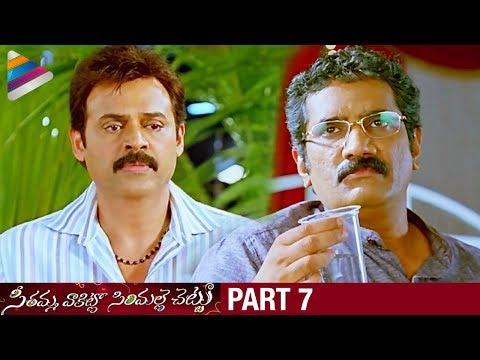 SVSC Telugu Full Movie | Part 7 | Mahesh Babu | Venkatesh | Samantha | Latest Telugu Movies 2017