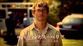 ハンニバル シーズン1 第8話