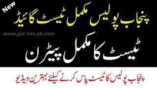 Punjab police jobs for Constable and Lady Constable tests pattern