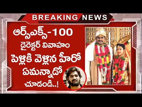 Rx 100 Director Ajay Bhupathi Marriage | Karthikeya | RX 100 Movie | Tollywood News | TopTeluguMedia