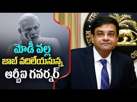 RBI Governor Urjit Patel to Quit Over Rifts With Centre | Clash With Modi Government | ABN Telugu
