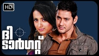 Business Man - MALAYALAM ACTION FULL MOVIE THE TARGET.......[HD]