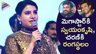 Samantha Superb Speech about Chiranjeevi and Ram Charan | Rangasthalam Pre Release Event | Aadhi | DSP
