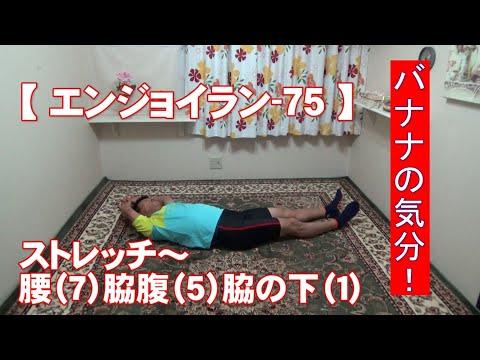 #75 バナナの気分/腰(7)脇腹(5)脇の下(1)/筋肉痛改善ストレッチ・身体ケア【エンジョイラン】