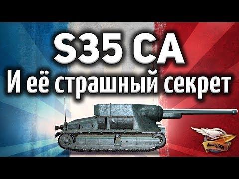 S35 CA - И её страшный секрет - Как сделать имбу своими руками - Гайд