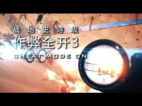 "聞香識:""作弊全開3""戰地1 剪輯 A Battlefield 1 Montage by Chinese Player : 26sp-聞香識"