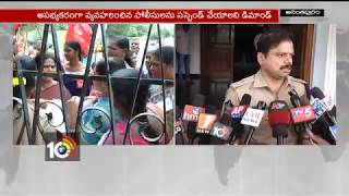 Left Parties Agitations against Police Misbehave with Women Protesters | Kadiri | anantapur
