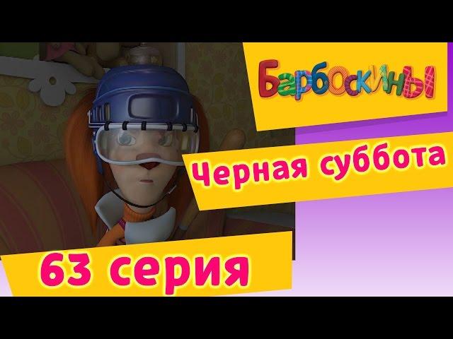 Барбоскины - 63 Серия.Черная суббота (мультфильм)