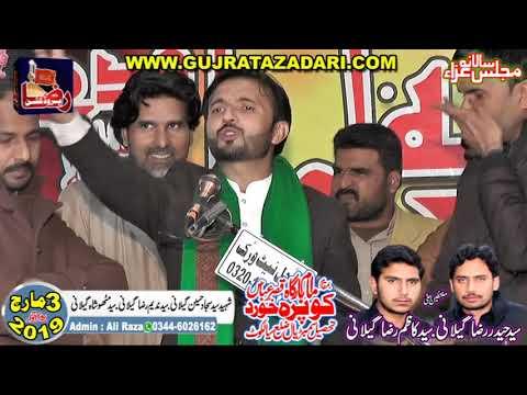 Zakir Syed Qambar Raza Naqvi | 3 March 2019 | kopra Khurd Sailkot ( www.Gujratazadari.com )
