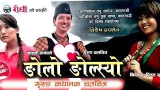 NGOLO NGOLSYO | New Nepali Gurung Full Movie Ft. Anuta Gurung, Anan Gurung | Pritam Gurung