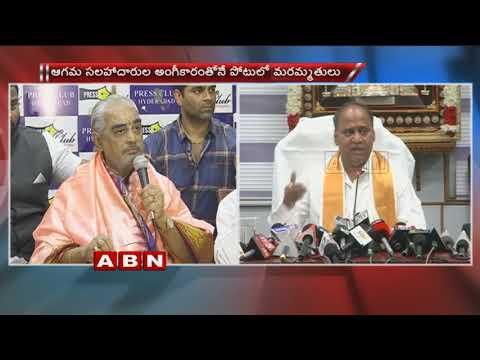 TTD JEO Srinivasa Raju strong counter Ramana Dikshitulu | ABN Telugu
