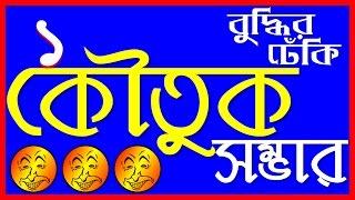 কৌতুক সম্ভার | পর্ব ১ | Bengali Jokes, Quotes and Comedy | Bangla Funny Videos