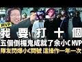 【余小C】五個倒楣鬼成了余小C MVP背景!這操作一年一次 隊友閃爆小C問號!(vs 菲歐拉 Fiora) - Best Darius in China & Korea