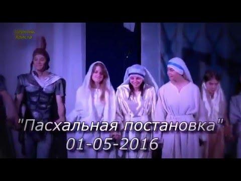 Постановка на Пасху 01-05-2016 Церковь Христа Краснодар
