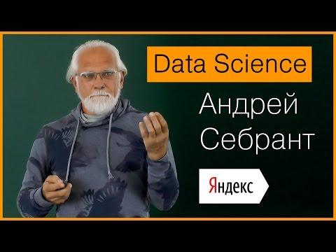 Data Science, черные ящики – и почему вам сильно повезло