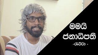 මමයි ජනාදිපති - Ratta | Chat Box | AAYU TV