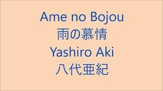 雨の慕情 Ame No Bojou 八代亜紀 Yashiro Aki Japanese Enka Song Study Japanese