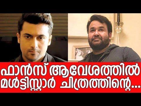 ഞെട്ടിക്കുന്ന ബജറ്റ് പുറത്ത് - Mohanlal - Suriya multi-star movie latest update