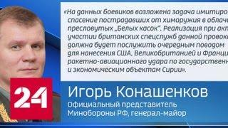"""Минобороны: боевики готовят очередную """"химическую"""" провокацию в Сирии - Россия 24"""