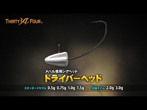 ドライバーヘッ-ド-34サーティフォーのメバリング専用ジグヘッドを大石竜一が生解説 by:LureNews.TV
