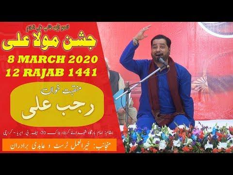 Manqabat | Rajab Ali Khan | Jashan-e-Mola Ali - 12 Rajab 2020 - Imam Bargah Shuhdah-e-Karbala