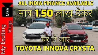 TOYOTA INNOVA CRYSTA NEW SHAPE FOR SALE (CAR WALKAROUND, AVERAGE, FINANCE FACILITIES, ENGINE REVIEW