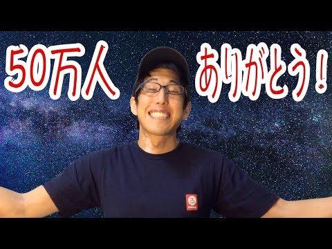 50万人ありがとう!(下あり)(モチベ)