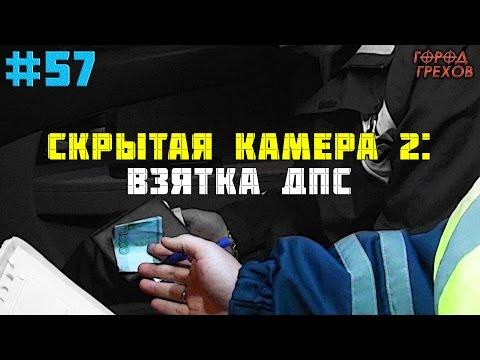 Город Грехов 57 - Скрытая камера: Взятка ДПС #2