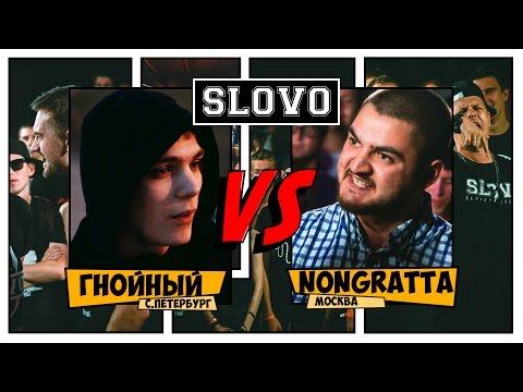 SLOVO V: SLOVOFEST | Гнойный vs. Nongratta