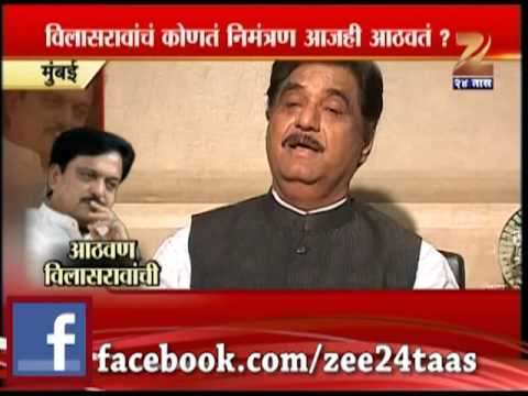 Zee24Taas : Reaction of Gopinath Munde On  Vilasrao Deshmukh's First Death Anniversery