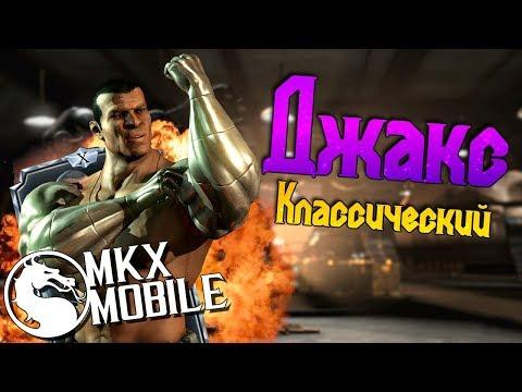 КЛАССИЧЕСКИЙ ДЖАКС БРИГГС! ОБНОВЛЕНИЕ 1.18 в Mortal Kombat X Mobile