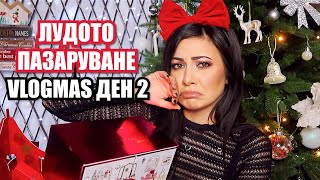 ЛУД BLACK FRIDAY ШОПИНГ + ADVENT CALENDAR GIVEAWAY ❄ VLOGMAS ДЕН 2