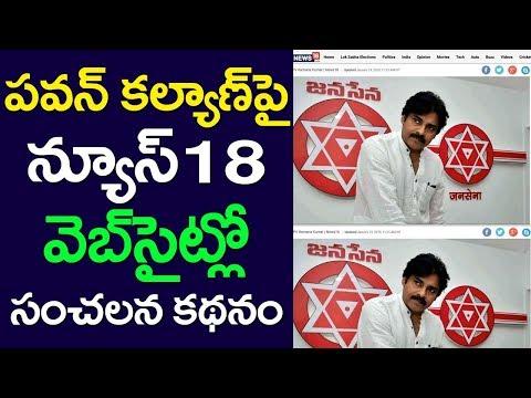 Sensational Story On Pawan Kalyan In News18, Andhra Pradesh