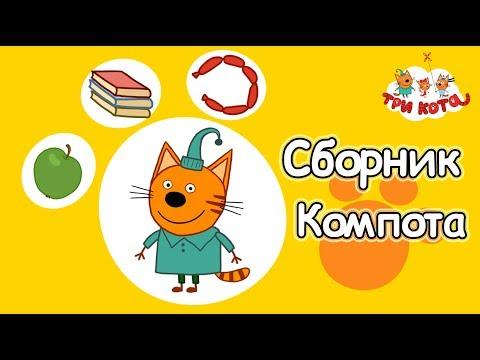 Три кота - Сборник Компота