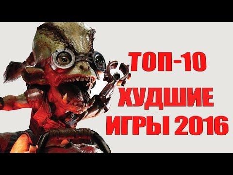 TOP 10: провальные игры 2016 года
