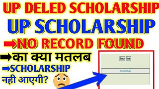 UP DELED SCHOLARSHIP NO RECORD FOUND PROBLEM,UP SCHOLARSHIP NO RECORD FOUND,UP SCHOLARSHIP NEWS TODA