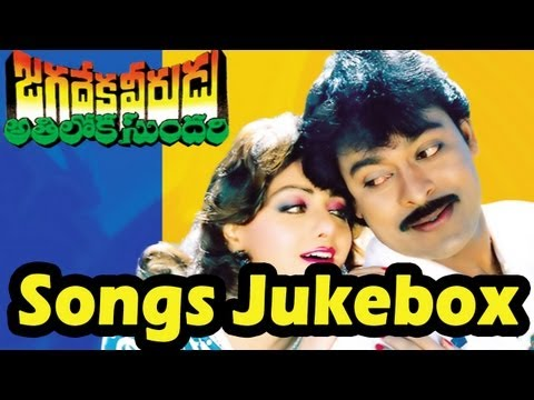 Jagadeka Veerudu Athiloka Sundari | Telugu Movie Full Songs | Jukebox | Chiranjeevi, Sridevi video