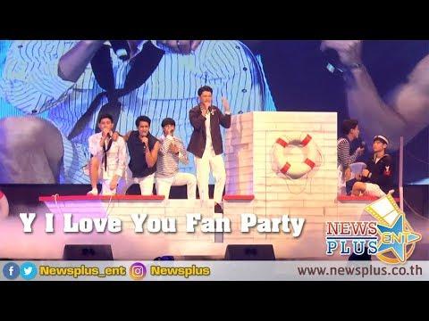 เก็บทุกความประทับใจ แฟนปาร์ตี้ที่วายที่สุดกับ Y I LOVE YOU FAN PARTY