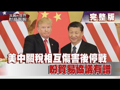 台灣-文茜世界週報