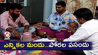 Bithiri Sathi Satirical Conversation With Savitri Over Election Campaigning | Teenmaar News